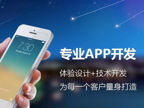 广州APP软件开发制作完成后,如何运营呢?