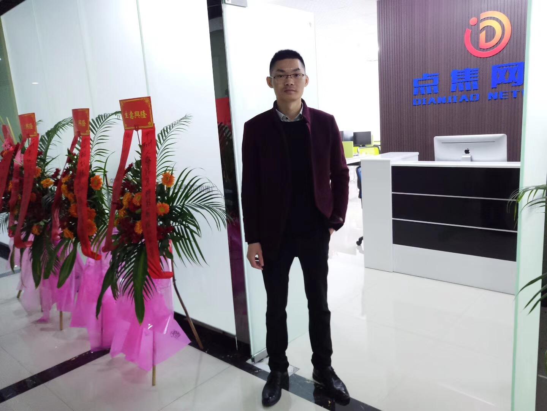 热烈祝贺广州点焦网络技术有限公司乔迁之喜