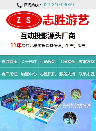 祝贺广州志胜游艺设备有限公司手机网站建设成功上线(图)