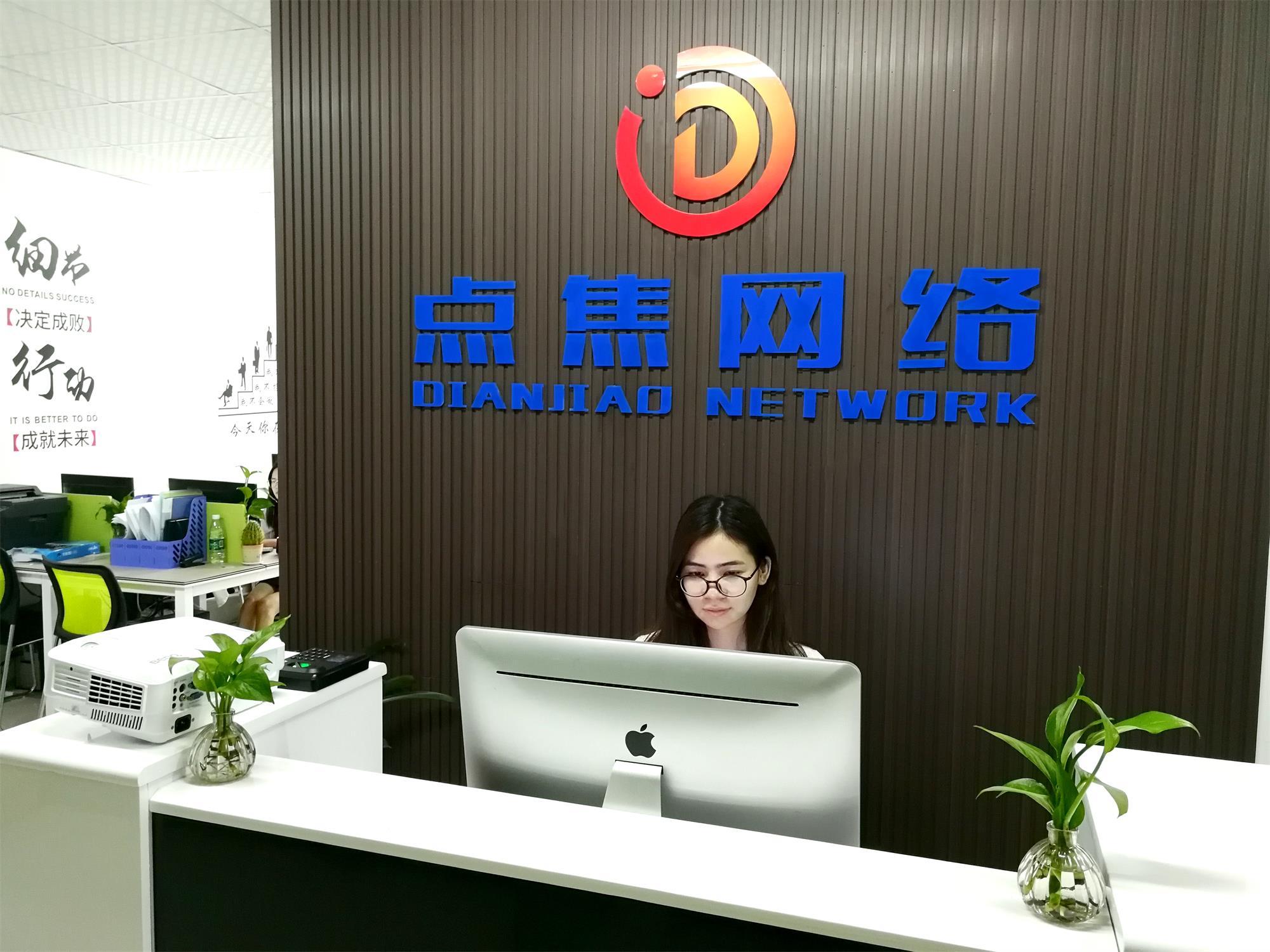 广州小程序开发|点焦公告:国庆节放假通知