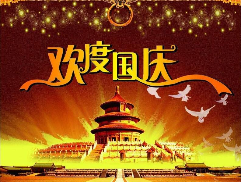 国庆节假期已结束各个部门恢复正常上班