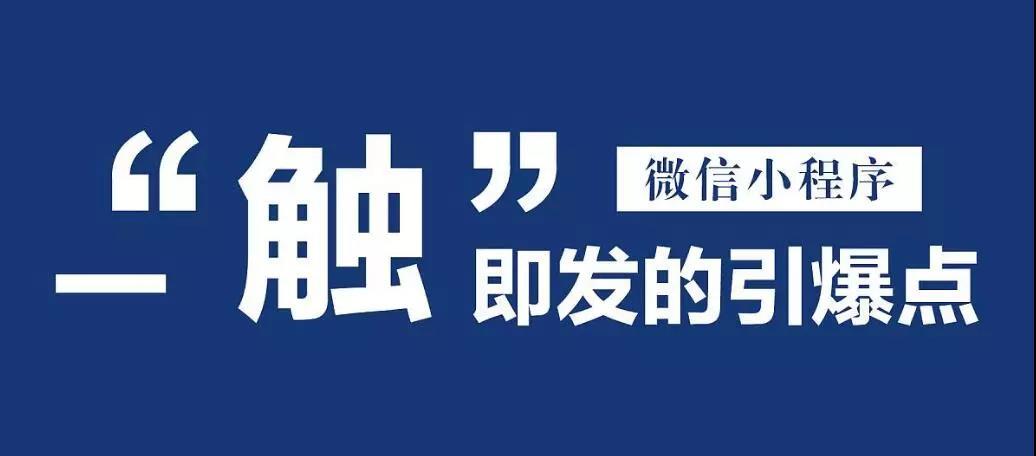 广州微信开发