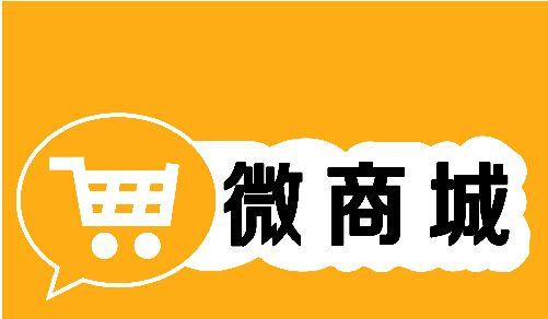 广州手机商城开发一个微信商城需要多少钱?