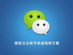 广州微信公众号开发