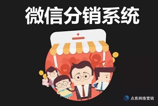 【小程序分销】:微信商城分销未来发展前景如何?
